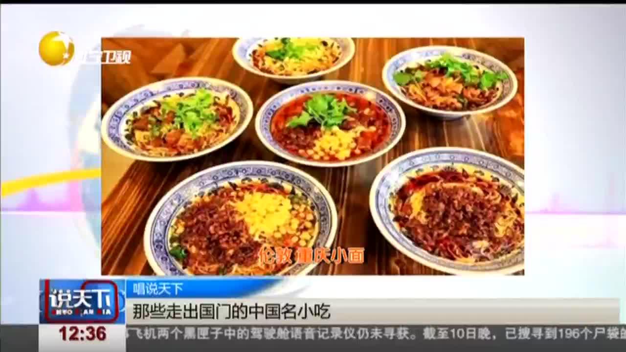 [视频]那些走出国门的中国名小吃