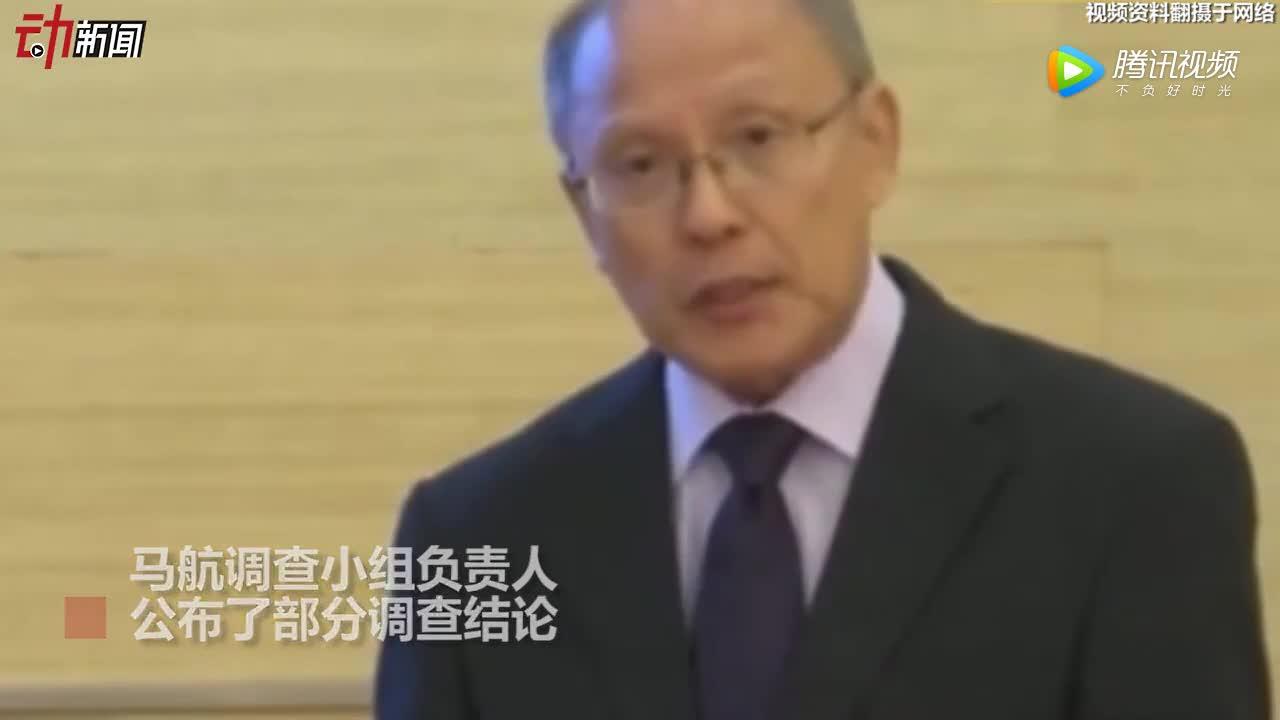 """[视频]2分钟看马航MH370调查发布会:人为控制偏航 不是""""最终""""报告"""