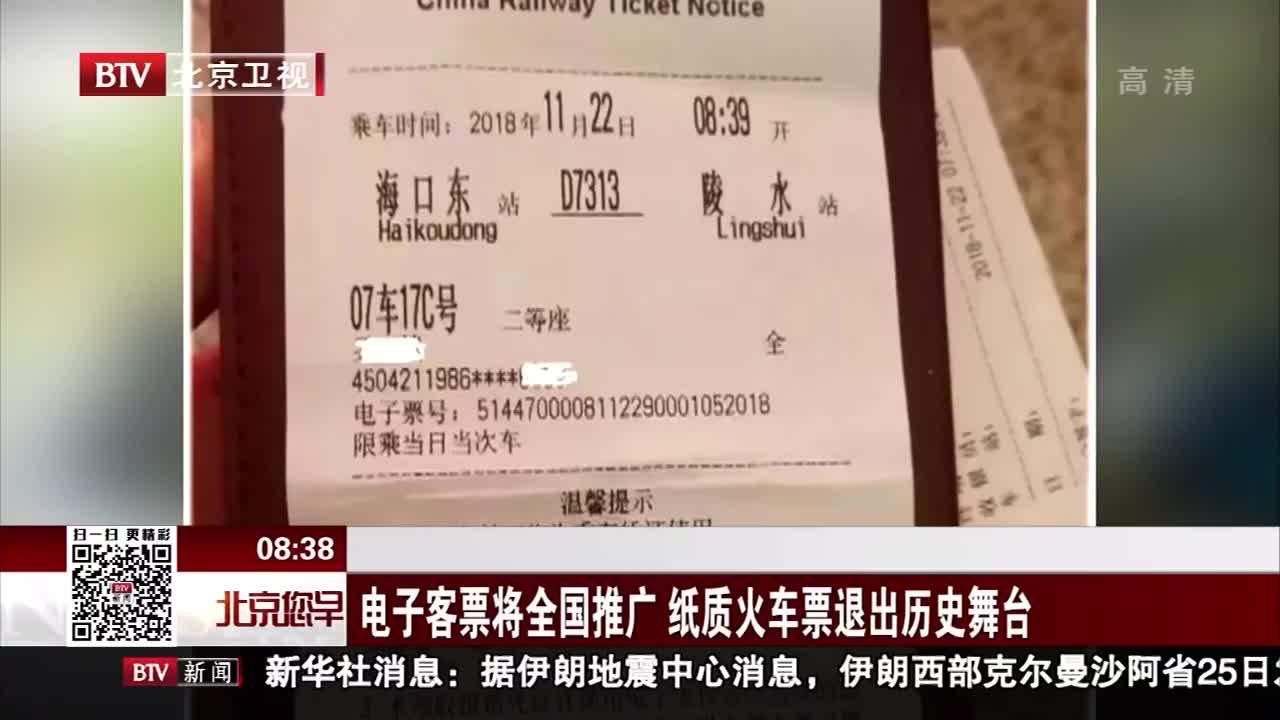 [视频]电子客票将全国推广 纸质火车票退出历史舞台
