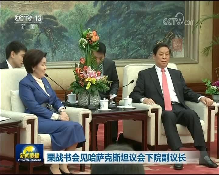 [视频]栗战书会见哈萨克斯坦议会下院副议长