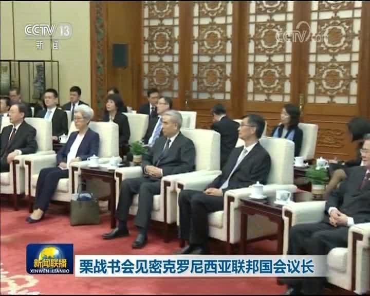 [视频]栗战书会见密克罗尼西亚联邦国会议长