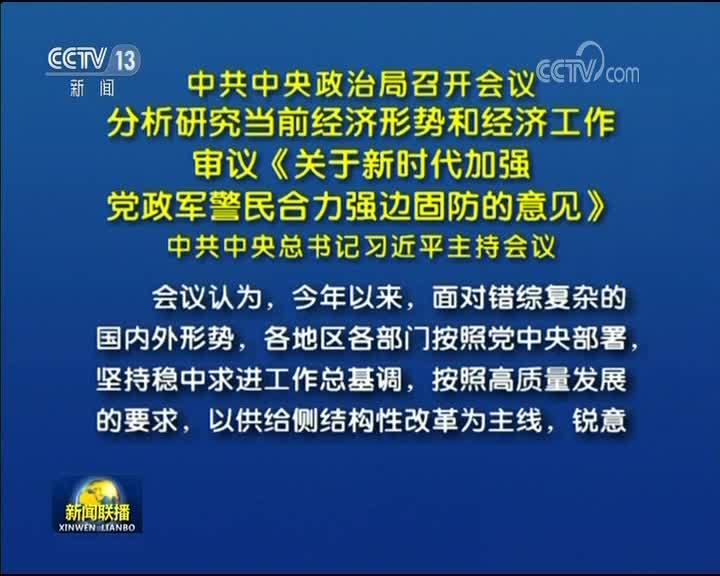 [视频]中共中央政治局召开会议 分析研究当前经济形势和经济工作 审议《关于新时代加强党政军警民合力强边固