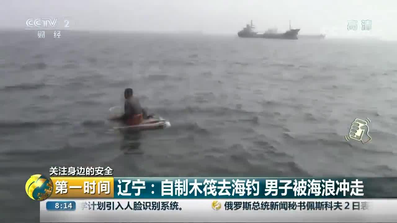 [视频]自制木筏去海钓 男子被海浪冲走