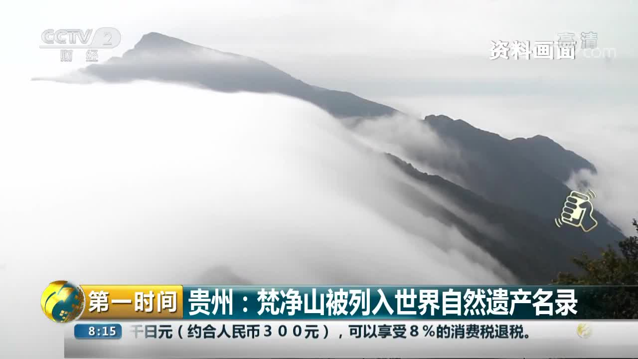 [视频]贵州:梵净山被列入世界自然遗产名录