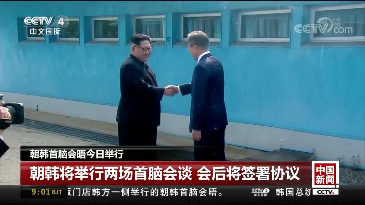 [视频]金正恩跨越军事分界线 与文在寅见面
