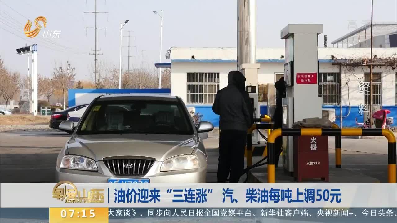 """[视频]油价迎来""""三连涨"""" 汽、柴油每吨上调50元"""