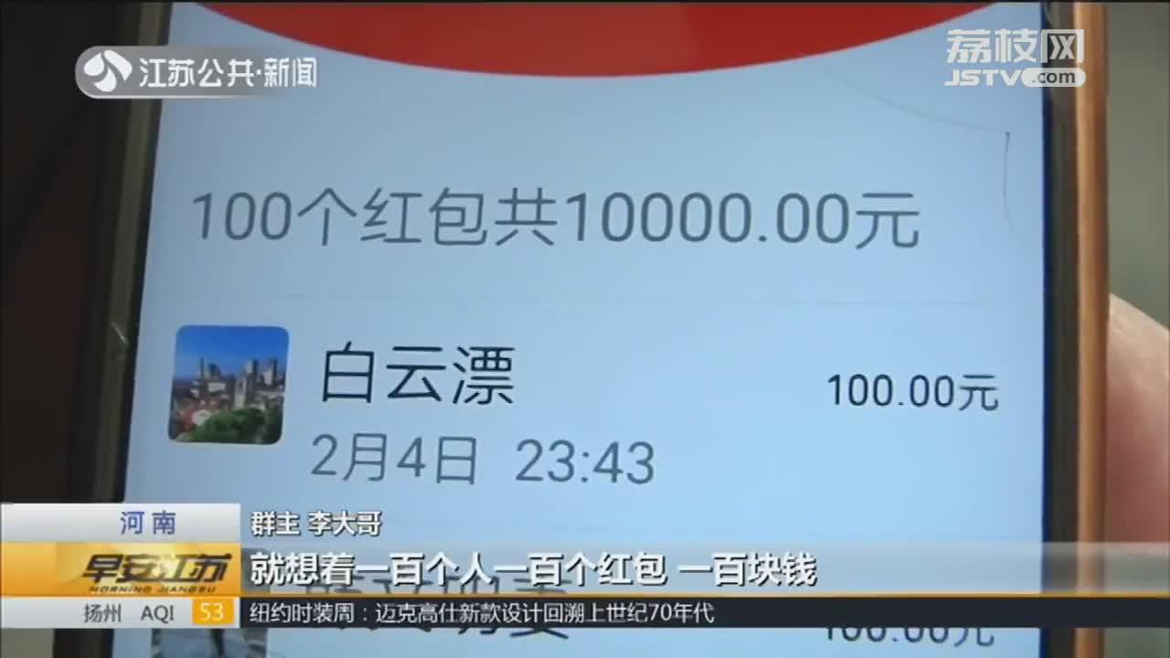 [视频]微信红包一百错发成一万 结局让人意外