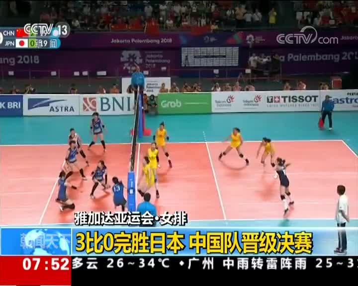 [视频]亚运会:中国女排3-0横扫日本晋级 将与泰国争冠