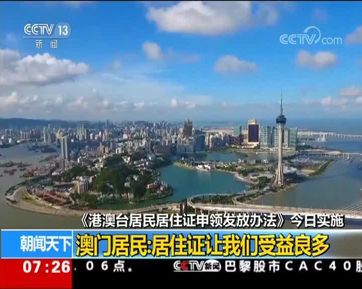 [视频]《港澳台居民居住证申领发放办法》今起实施