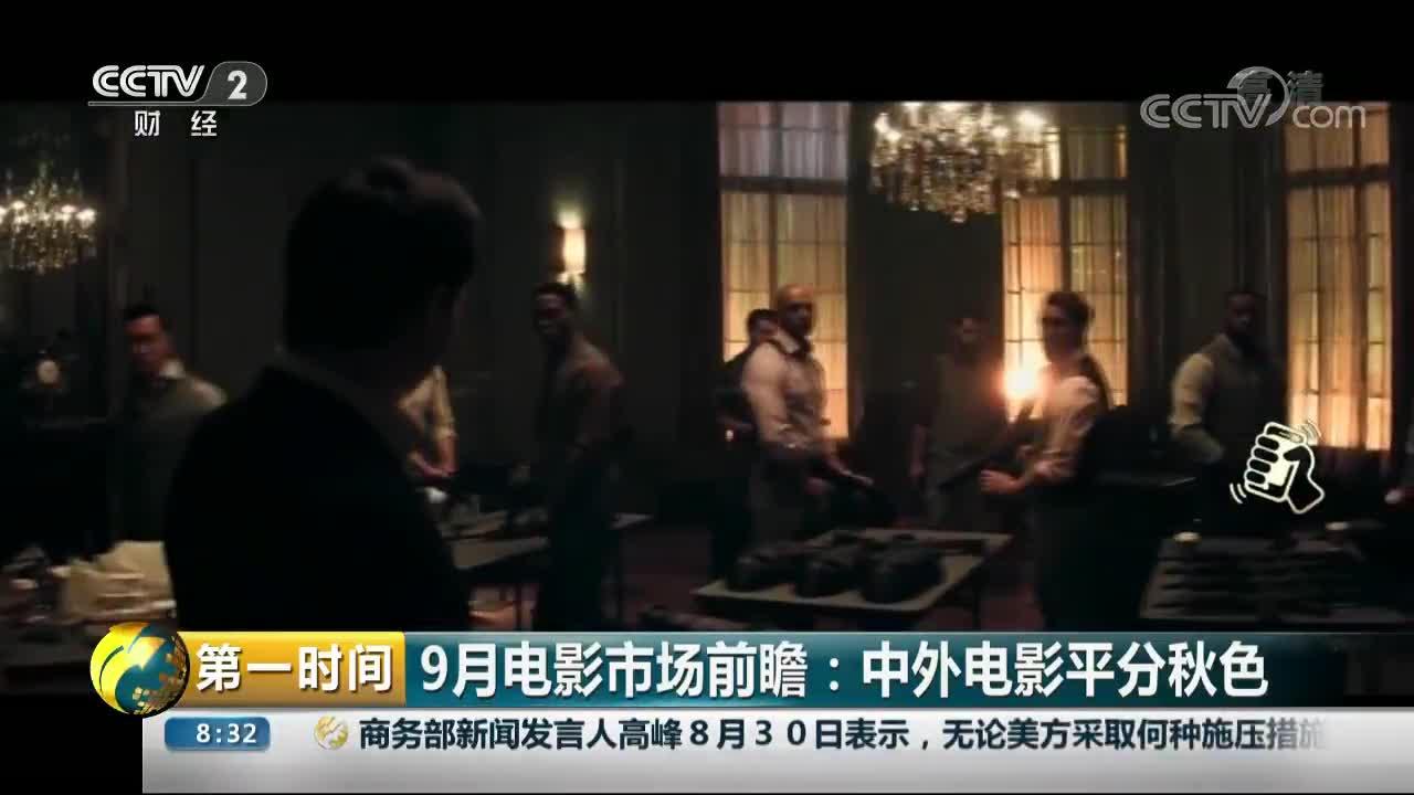 [视频]9月电影市场前瞻:中外电影平分秋色