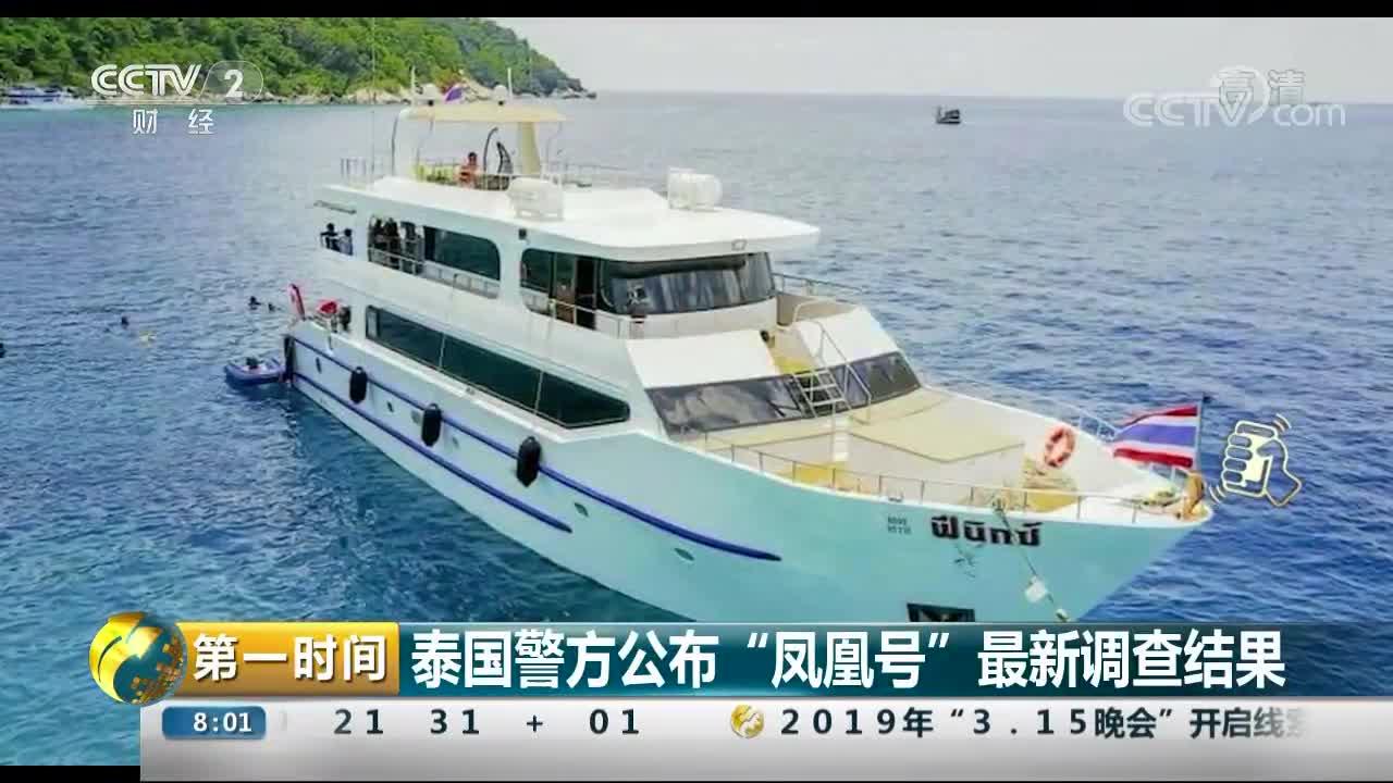 """[视频]泰国警方公布""""凤凰号""""最新调查结果"""