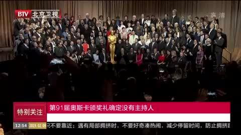 [视频]第91届奥斯卡颁奖礼确定没有主持人
