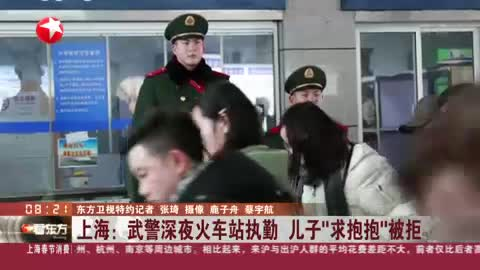 """[视频]武警深夜火车站执勤 2岁半儿子""""求抱抱""""被拒"""