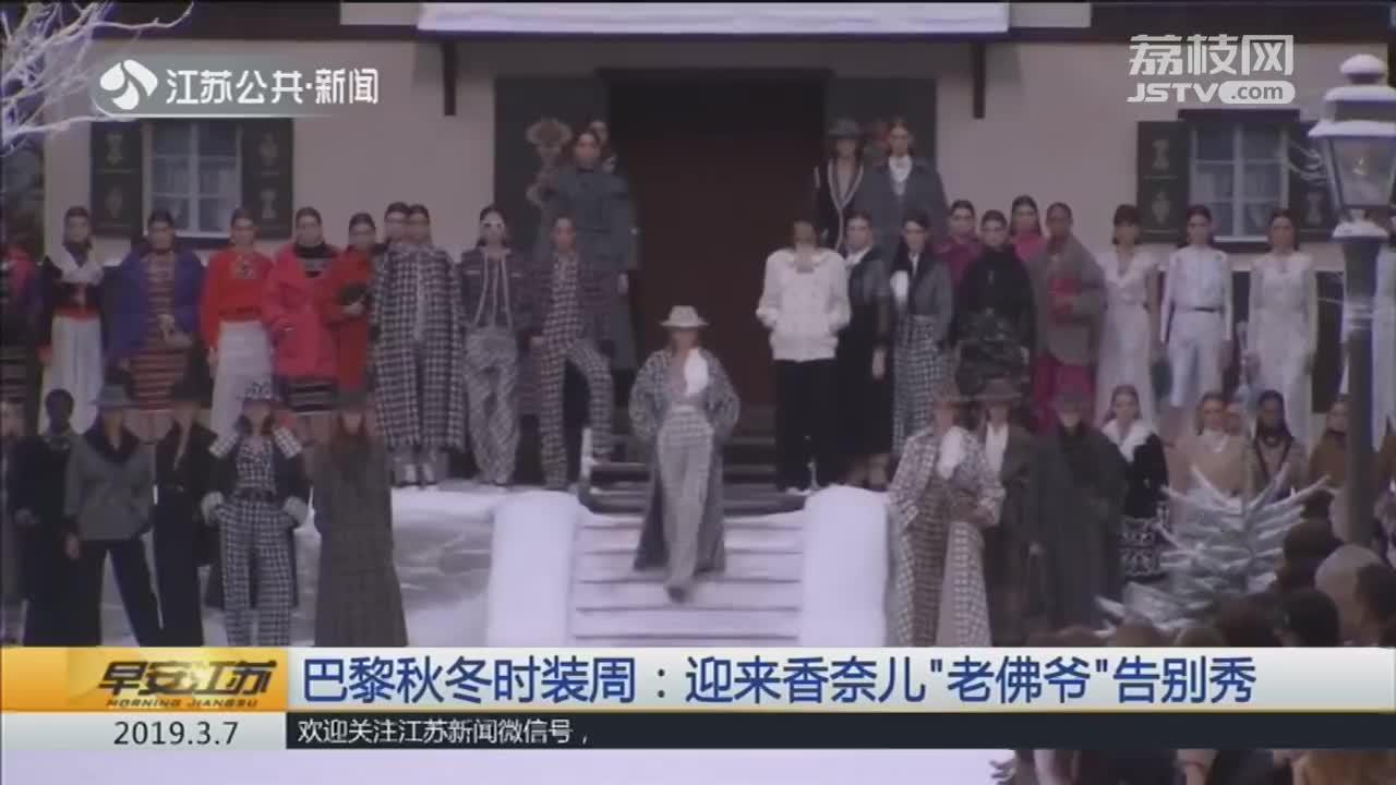 """[视频]巴黎秋冬时装周:迎来香奈儿""""老佛爷""""告别秀"""