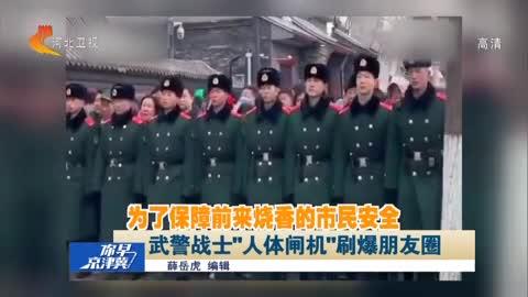 """[视频]武警战士雍和宫门口当""""人体闸机""""刷爆朋友圈"""