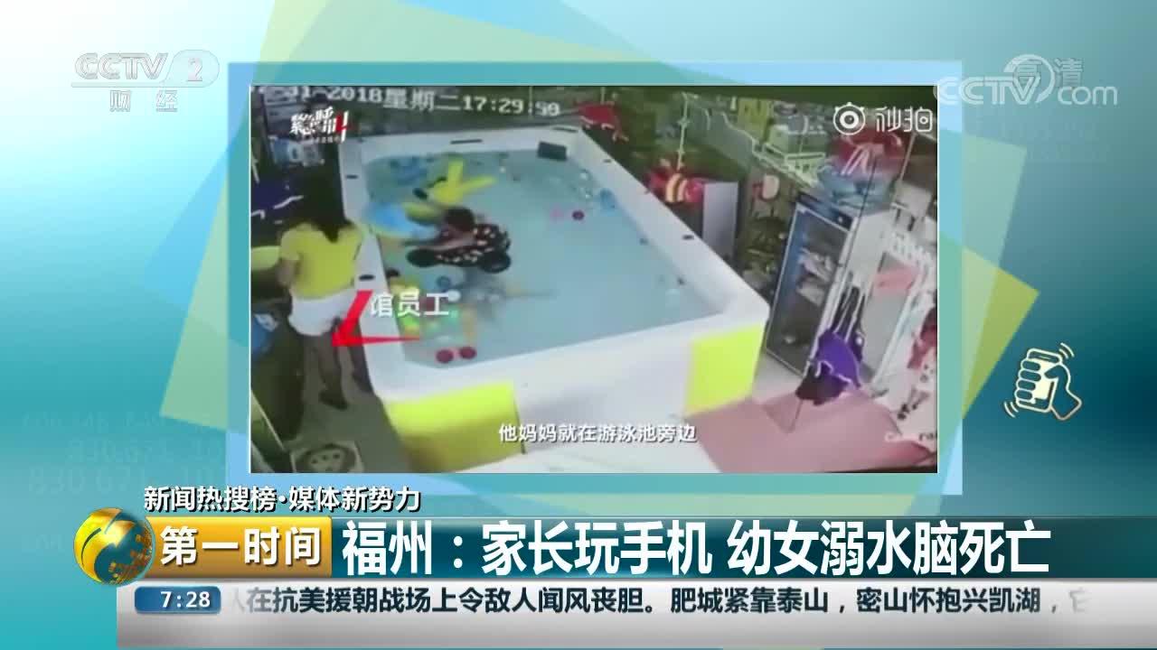 [视频]福州:家长玩手机 幼女溺水脑死亡