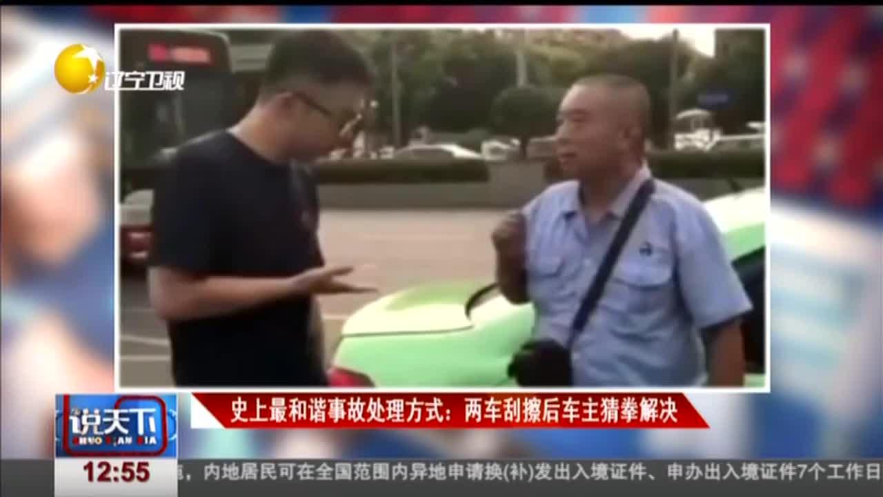 [视频]史上最和谐事故处理方式:两车刮擦后车主猜拳解决
