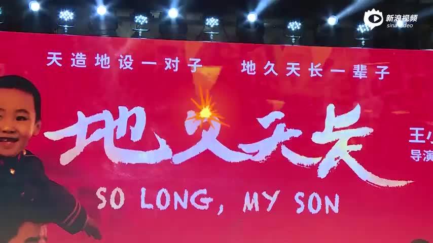 """[视频]王小帅否认蹭王源流量 """"柏林帝后""""王景春咏梅畅聊获奖体会"""