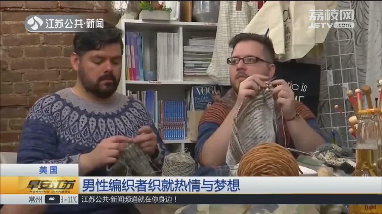 [视频]男性编织者织就热情与梦想