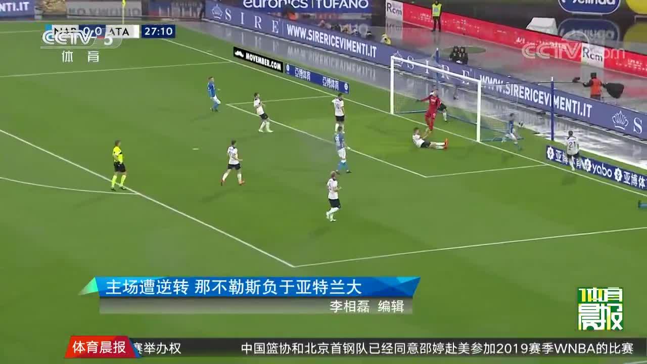 [视频]主场遭逆转 那不勒斯负于亚特兰大