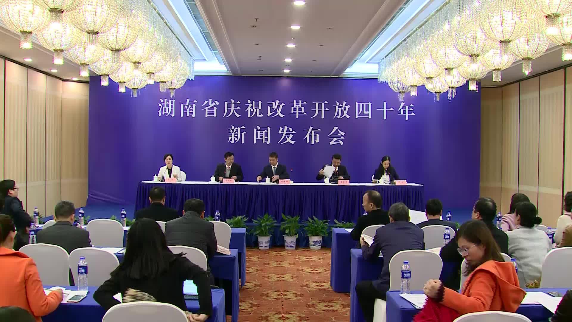 【全程回放】湖南省庆祝改革开放四十年系列新闻发布会:改革开放40年来全省财税体制改革发展成就