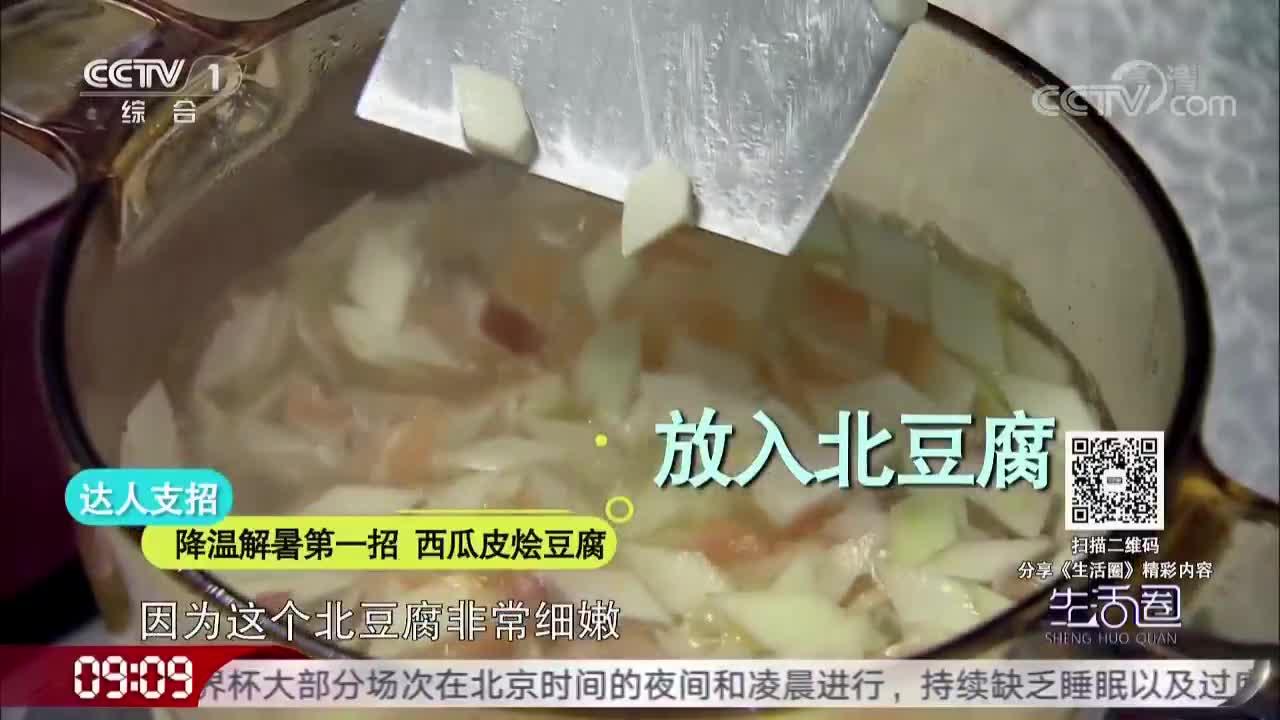 [视频]降温解暑第一招 西瓜皮烩豆腐