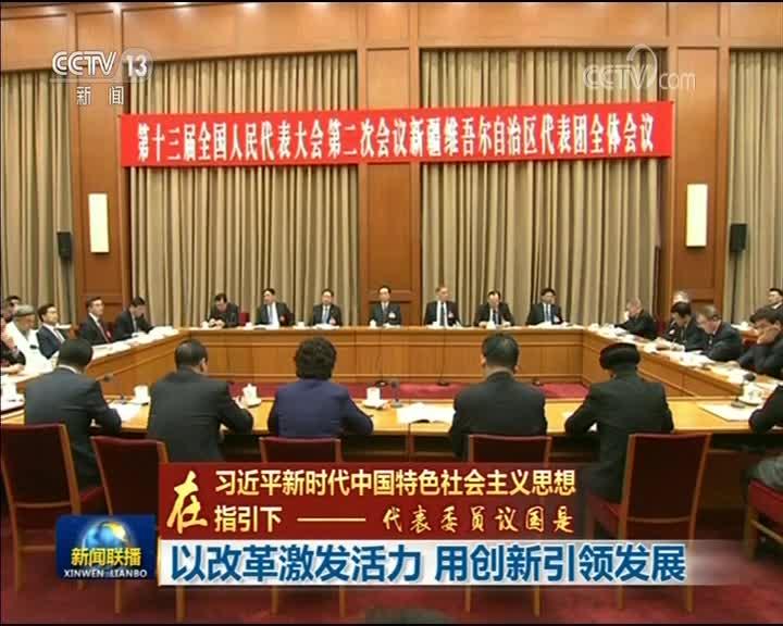 [视频]【在习近平新时代中国特色社会主义思想指引下——代表委员议国是】以改革激发活力 用创新引领发展