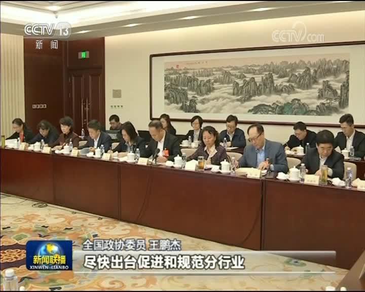 [视频]【在习近平新时代中国特色社会主义思想指引下——代表委员议国是】壮大新动能 撬动高质量发展