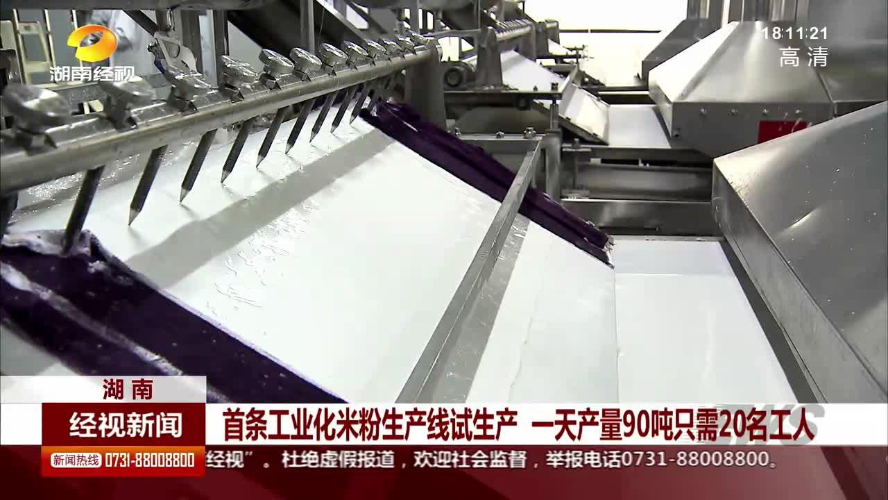 首条工业化米粉生产线试生产 一天产量90吨只需20名工人