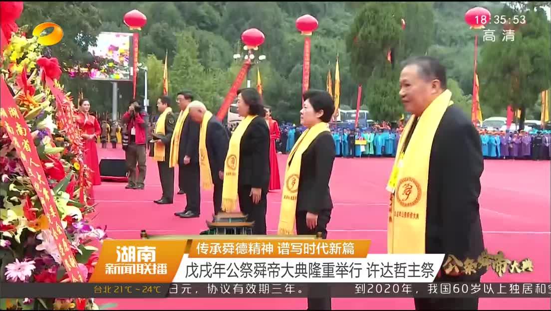 2018年10月26日湖南新闻联播