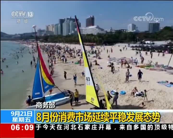[视频]商务部:8月份消费市场延续平稳发展态势
