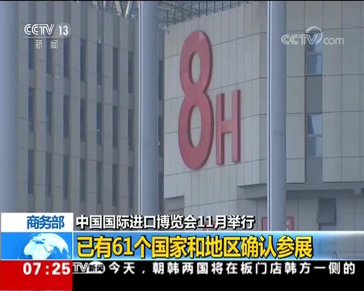 [视频]商务部 :中国国际进口博览会11月举行