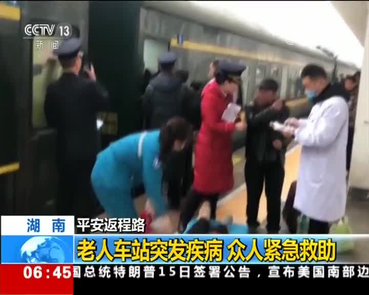 [视频]湖南:老人车站突发疾病 众人紧急救助