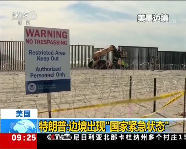 """[视频]美国 特朗普:边境出现""""国家紧急状态"""""""