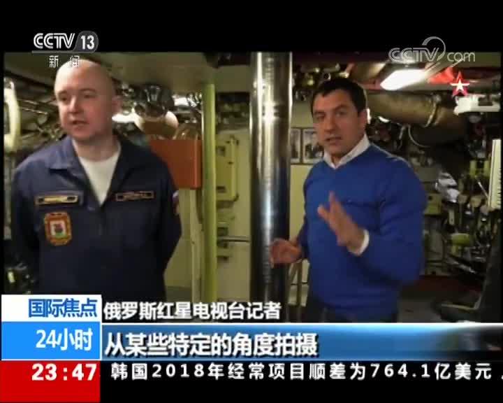 [视频]俄最先进核潜艇内部首次曝光