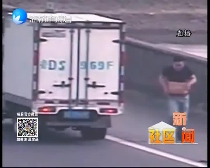 [视频]驾驶员高速上大胆违停 只为偷锥形警示帽