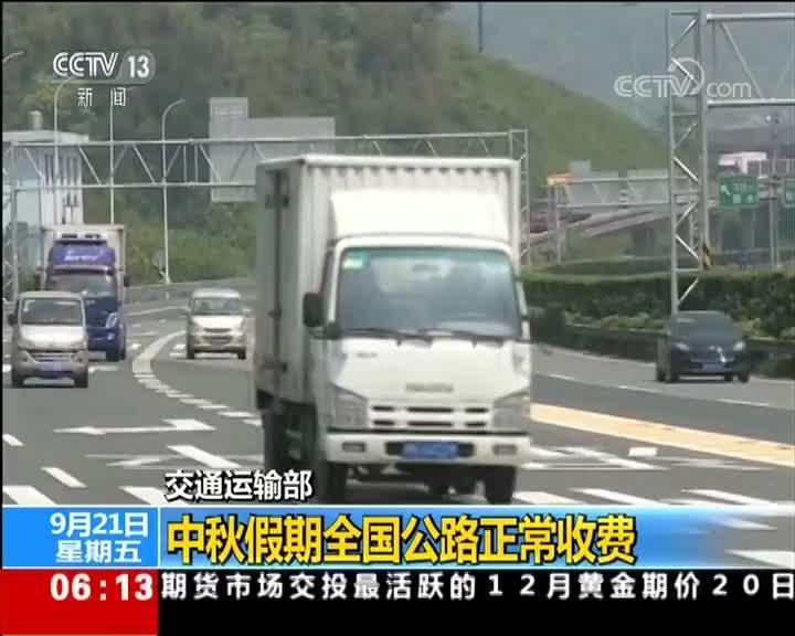 [视频]交通运输部 中秋假期全国公路正常收费
