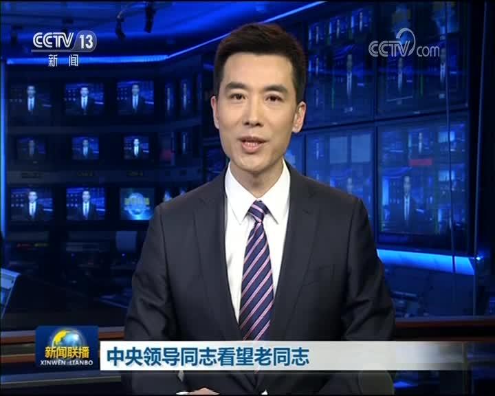 [视频]中央领导同志看望老同志