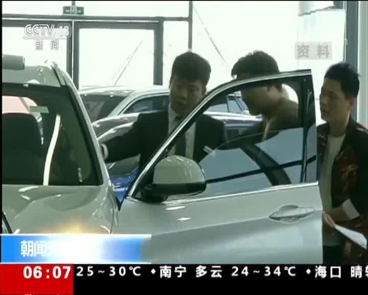 [视频]商务部:释疑我国乘用车销量两月下滑原因