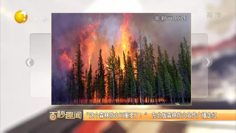 """[视频]""""这个森林防火可重要了!"""" 东北版森林防火宣传广播走红"""