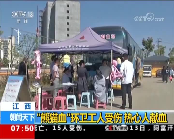 """[视频]江西:""""熊猫血""""环卫工人受伤 热心人献血"""