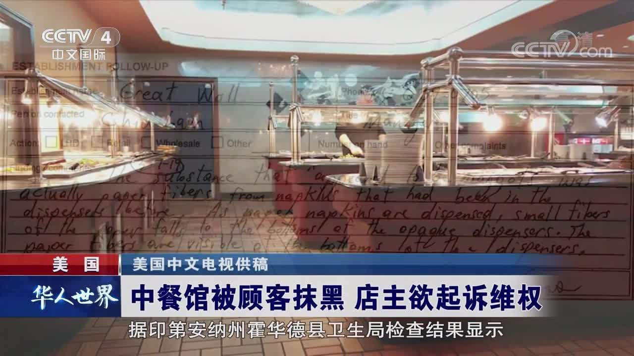[视频]中餐馆被顾客抹黑 店主欲起诉维权