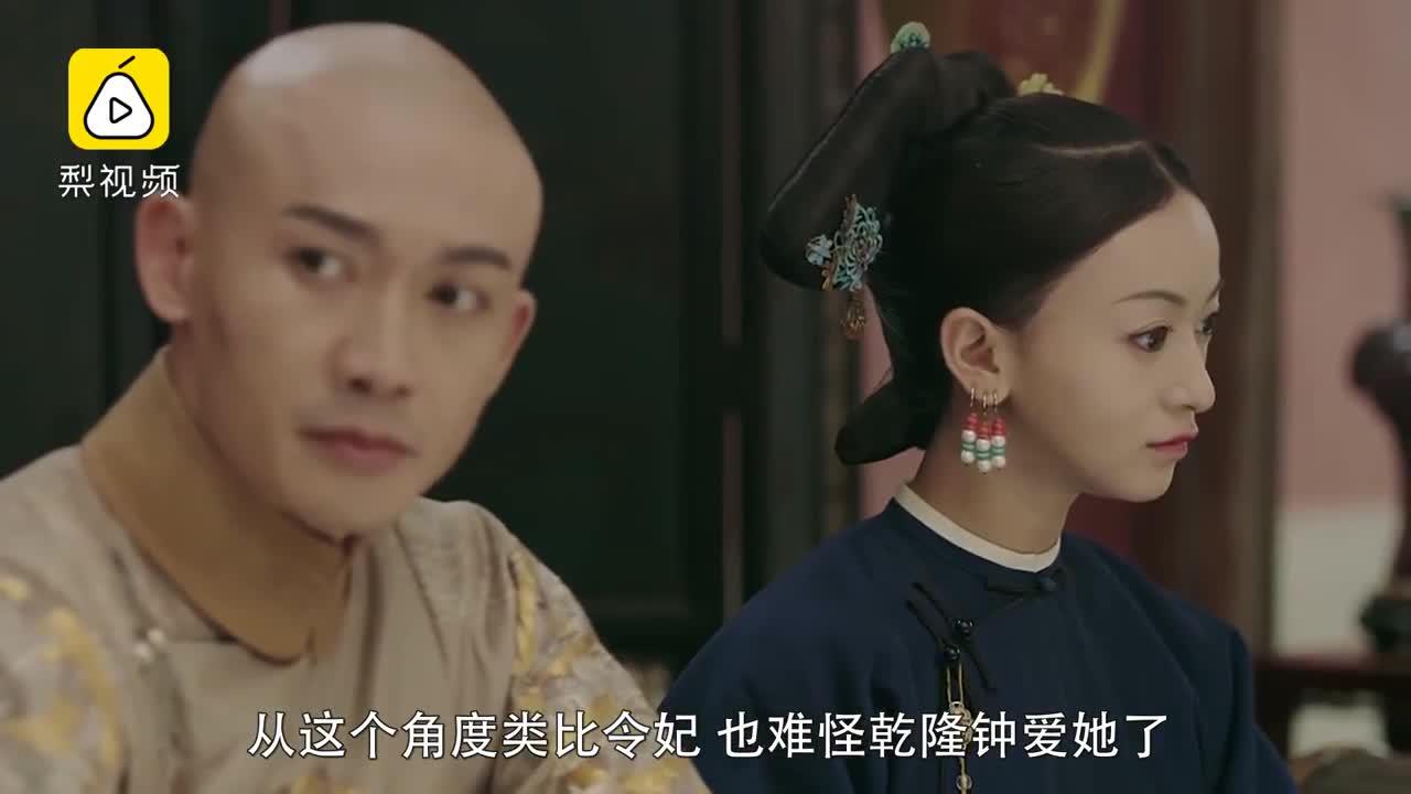 [视频]历史上的乾隆为何钟爱令妃?