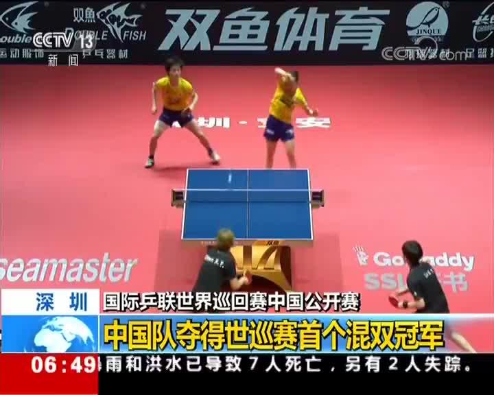 [视频]国际乒联世界巡回赛中国公开赛 中国队夺得世巡赛首个混双冠军