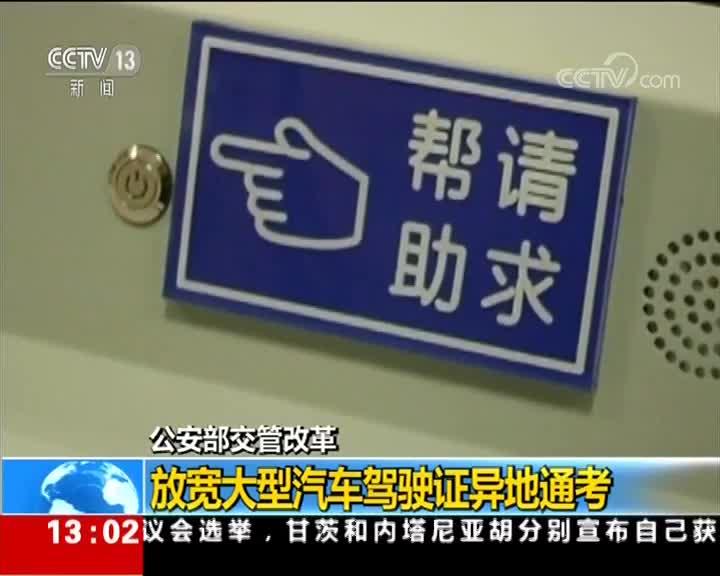[视频]公安部推出交管改革10项便民措施