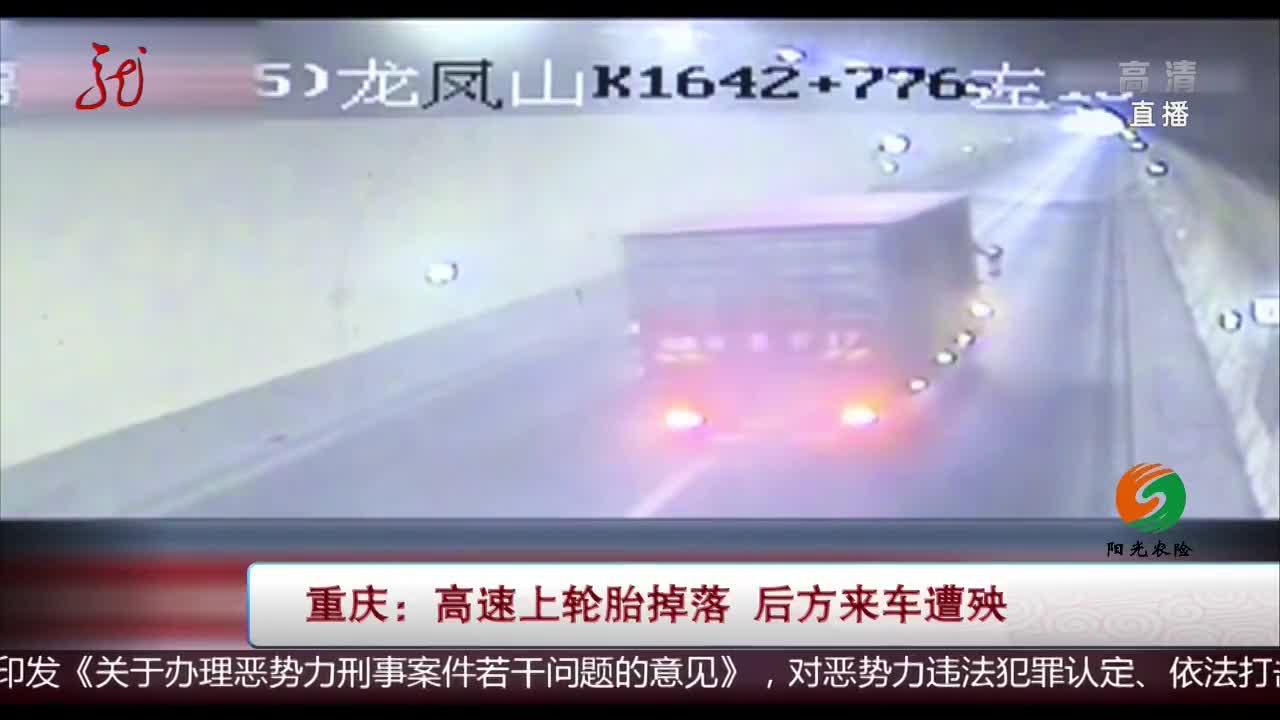 [视频]高速上轮胎掉落 后方来车遭殃
