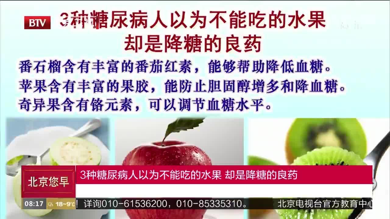 [视频]3种糖尿病人以为不能吃的水果 却是降糖的良药