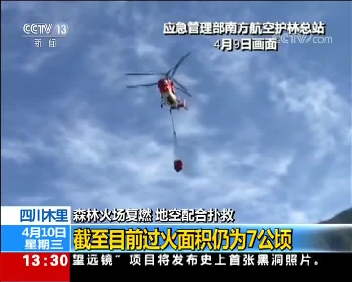[视频]四川木里森林火场复燃 地空配合扑救