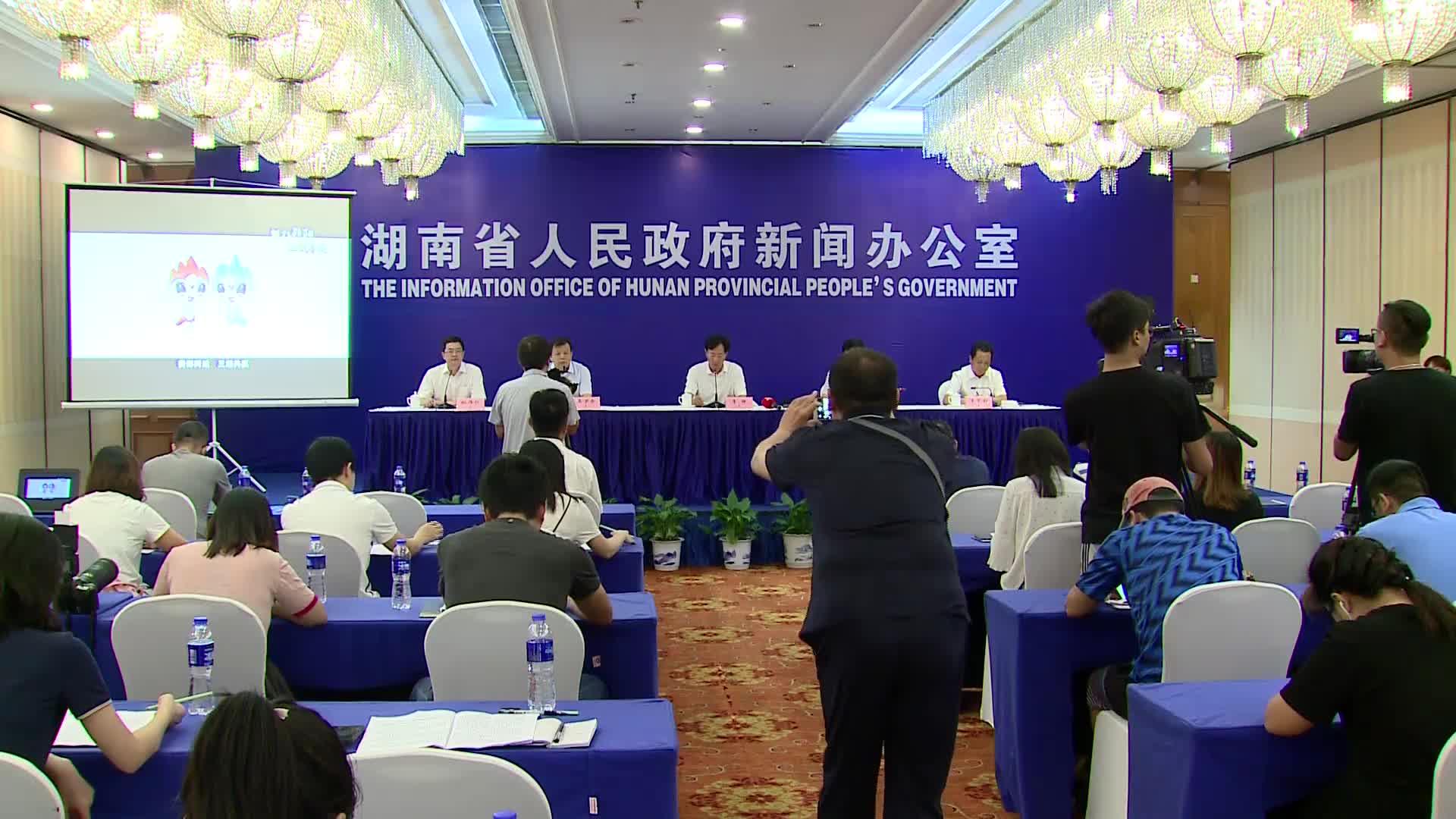 【全程回放】湖南省第十三届运动会、第十届残疾人运动会新闻发布会
