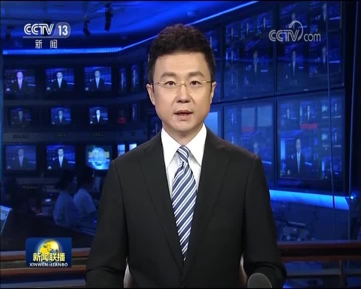 [视频]商务部新闻发言人就中方对160亿美元自美进口产品采取反制措施发表谈话